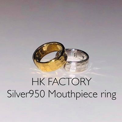 HKファクトリー マウスピースリング